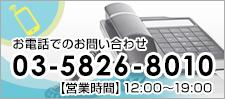 お電話でのお問い合わせ 03-5826-8010 【営業時間】12:00~19:00